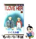 【中古】 I love her 5 / いくえみ 綾 / 集英社 [コミック]【メール便送料無料】【あす楽対応】