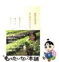 【中古】 杉田かおるのオーガニックライフ 野菜のチカラで「優しさ」を知りました / 杉田 かおる /