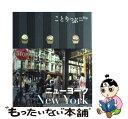 【中古】 ニューヨーク / 昭文社 旅行ガイドブック 編