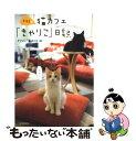 【中古】 吉祥寺・猫カフェ「きゃりこ」日記 猫スタッフたちの賑やかライフ / きゃりこ / 河出書房