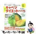 【中古】 完本キャベツダイエットバイブル 食前キャベ