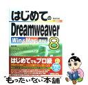 【中古】 はじめてのDreamweaver 8 Win & Mac両対応 / 西 真由 / 秀和システム [単行本]【メール便送料無料】【あす楽対応】