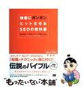 【中古】 検索にガンガンヒットさせるSEOの教科書 SEO(検索エンジン最適化)テクニッ