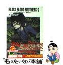 【中古】 BLACK BLOOD BROTHERS 9 / あざの 耕平 / 富士見書房 [文庫]【メール便送料無料】【あす楽対応】