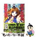 【中古】 新米女神の勇者たち ソード・ワールド2.0リプレイ...