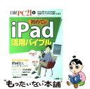 【中古】 初めてのiPad活用バイブル iPad2はここがすごい! / 日経PC21編集部 / 日経BP 雑誌 【メール便送料無料】【あす楽対応】