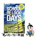 【中古】 スクールオブロック!デイズ Tokyo FM JFN 38 stations 2 / TOKYO FM, SCHOOL OF LOCK! / TOKYO FM出版 [単行本]【メール便送料無料】【あす楽対応】