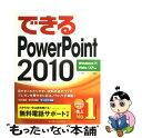【中古】 できるPowerPoint 2010 Windows 7/Vista/XP対応 / 井上香緒里 / インプレス [単行本(ソフトカバー)]【メール便送料無料..