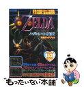 【中古】 ゼルダの伝説ムジュラの仮面攻略ガイドブック Nintendo 64 / ティーツー出版 / ティーツー出版 単行本 【メール便送料無料】【あす楽対応】
