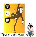 【中古】 聞く猿 / ナンシー関 / 朝日新聞社 [文庫]【メール便送料無料】【あす楽対応】