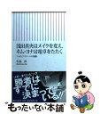 【中古】 浅田真央はメイクを変え、キム・ヨナは電卓をたたく ...
