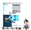 【中古】 TOEICスピーキングテスト/ライティングテスト公式ガイド 新装版 / Educational Testing Service / 国際ビジネスコミュニケー..