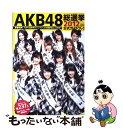 【中古】 AKB48総選挙公式ガイドブック 2012 / FRIDAY編集部 / 講談社 [ムック]【メール便送料無料】【あす楽対応】