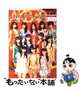 【中古】 AKB48総選挙!水着サプライズ発表 AKB48スペシャルムック 2011 / 今村 敏彦 / 集英社 [単行本]【メール便送料無料】