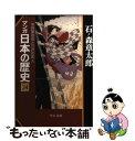 マンガ日本の歴史 34 / 石ノ森 章太郎 / 中央公論新社