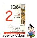 【中古】 1Q84 BOOK 1(4月ー...