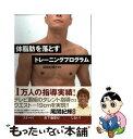 【中古】 体脂肪を落とすトレーニングプログラム / 尾関 紀輝 / 西東社 [単行本]【メール便送料