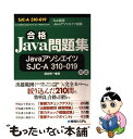 【中古】 合格Java問題集JavaアソシエイツSJCーA 310ー019対応 / 藁谷 修一 / 秀和シ