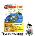 【中古】 考える力がつく子ども地図帳〈日本〉 小学3年〜6年生 / 深谷 圭助 / 草思社 大型本 【メール便送料無料】【あす楽対応】