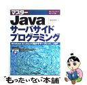 【中古】 マスターJava~サーバサイドプログラミング~ Windows & Linuxで動かすサーブレット / 藤田 泰徳 / セレンディ [単行本]【メール便送料無料】【あす楽対応】