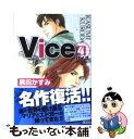 【中古】 Vice 4 / 黒田 かすみ / ぶんか社 [文庫]【メール便送料無料】【あす楽対応】