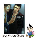 【中古】 1円の男 / もんでん あきこ / 芳文社 コミック 【メール便送料無料】