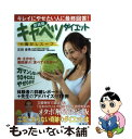 【中古】 キャベツダイエット+毒だしスープ / 吉田