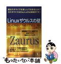 【中古】 Linuxザウルスの壁 超カスタマイズを楽しんでみませんか? / 武井 一巳 / ソシム [単行本]【メール便送料無料】【あす楽対応】