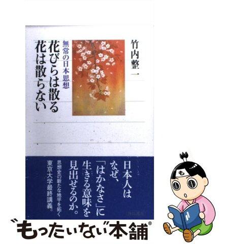 【中古】 花びらは散る花は散らない 無常の日本思想 / 竹内 整一 / KADOKAWA/角川学芸出版 [単行本]【メール便送料無料】【あす楽対応】