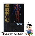【中古】 COBRA Space adventure VOL.10 / 寺沢 武一 / 集英社 [文庫]【メール便送料無料】【あす楽対応】