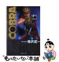 【中古】 COBRA Space adventure VOL.7 / 寺沢 武一 / 集英社 [文庫]【メール便送料無料】【あす楽対応】