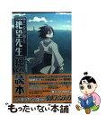 【中古】 TV animation〈懺・〉さよなら絶望先生絶...