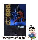 【中古】 COBRA Space adventure VOL.11 / 寺沢 武一 / 集英社 [文庫]【メール便送料無料】【あす楽対応】