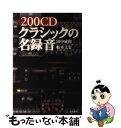 【中古】 200CDクラシックの名録音 / 田中 成和 / ...