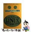 【中古】 Linuxネットワーク環境 PCーUNIX / 前原 輝雄 / 蕗出版 [単行本]【メール便送料無料】【あす楽対応】