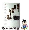 【中古】 証言/日本洋楽レコード史 戦前編 / 歌崎 和彦 ...