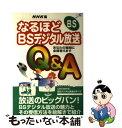 【中古】 なるほどBSデジタル放送Q&A あなたの疑問に全部答えます / NHK受信技術センター / 日本放送出版協会 [単行本]【メール便送料無料】【あす楽対応】