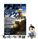【中古】 ゲーム攻略・改造・データbook vol.03 / 三才ブックス / 三才ブックス [単行本]【メール便送料無料】【あす楽対応】