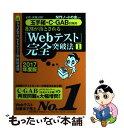【中古】 8割が落とされる「Webテスト」完全突破法 必勝・...