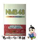 【中古】 NMB48 ド...