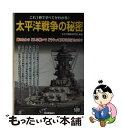 【中古】 太平洋戦争の秘密 これ1冊ですべてがわかる! / 太平洋戦争研究会 / 学習研究社 [単行本]【メール便送料無料】【あす楽対応】