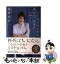 【中古】 夢をかなえるために、私がやってきた5つのこと / 柚希礼音 / KADOKAWA [単行本]【メール便送料無料】【あす楽対応】