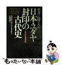 【中古】 聖書に隠された日本・ユダヤ封印の古代史 失われた10部族の謎 / ラビ・マー
