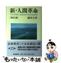 新・人間革命 第23巻 / 池田 大作 / 聖教新聞社出版局