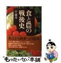 食と農の戦後史 / 岸 康彦 / 日本経済新聞出版