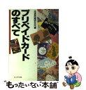 【中古】 プリペイドカードのすべて / 流通問題研究所 / ...