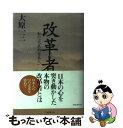 【中古】 改革者 私の「代表的日本人」 / 大原 一三 / フォレスト出版 [単行本]【メール便送料無料】【あす楽対応】