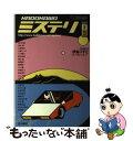 【中古】 KADOKAWAミステリ 3(2003) / KADOKAWA / KADOKAWA [ムック]【メール便送料無料】【あす楽対応】