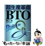 【中古】 超生産革命BTO / 野口 恒 / 日本能率協会マネジメントセンター [単行本]【メール便送料無料】