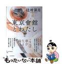 東京會舘とわたし 上 / 辻村深月 / 毎日新聞出版